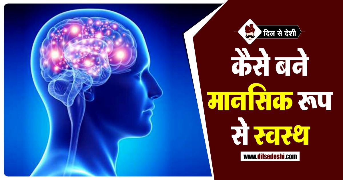10 Tips to Become Mentally Strong in Hindi