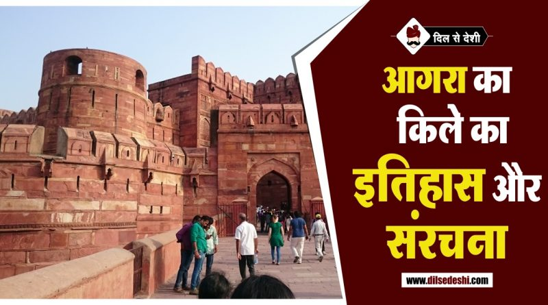 Agra Fort History and Architecture in Hindi
