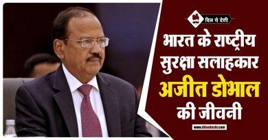 Ajit Doval Biography in Hindi