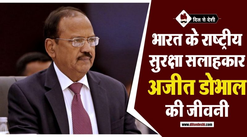 Ajit Doval Biography in Hindi