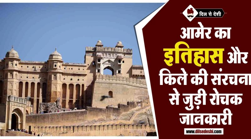 Amer Fort History in Hindi