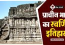 Ancient India History in Hindi