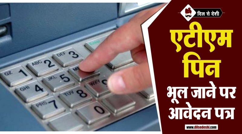 Application for Generate New PIN from bank in Hindi