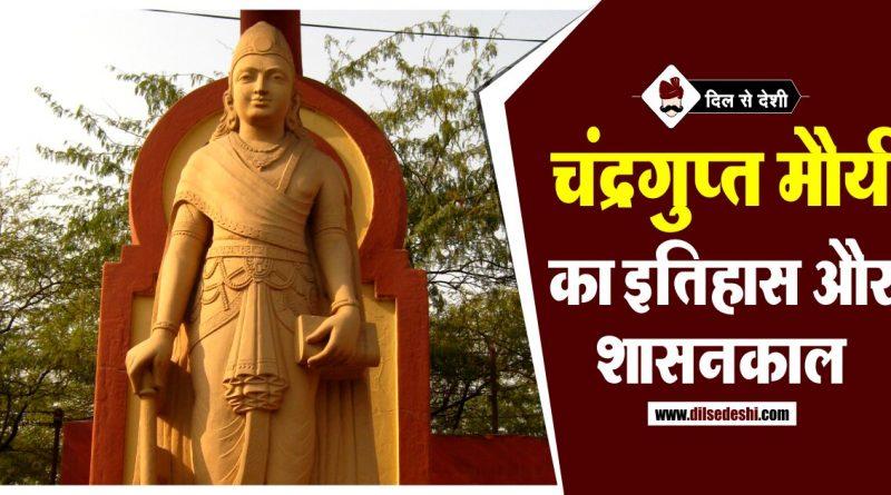 Chandragupta Maurya History in Hindi