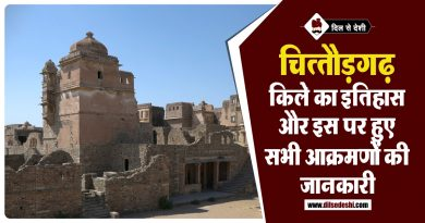 Chittorgarh Fort History & Architecture in Hindi