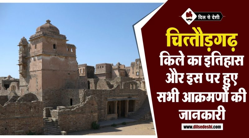 Chittorgarh Fort History & Architecture in Hindi