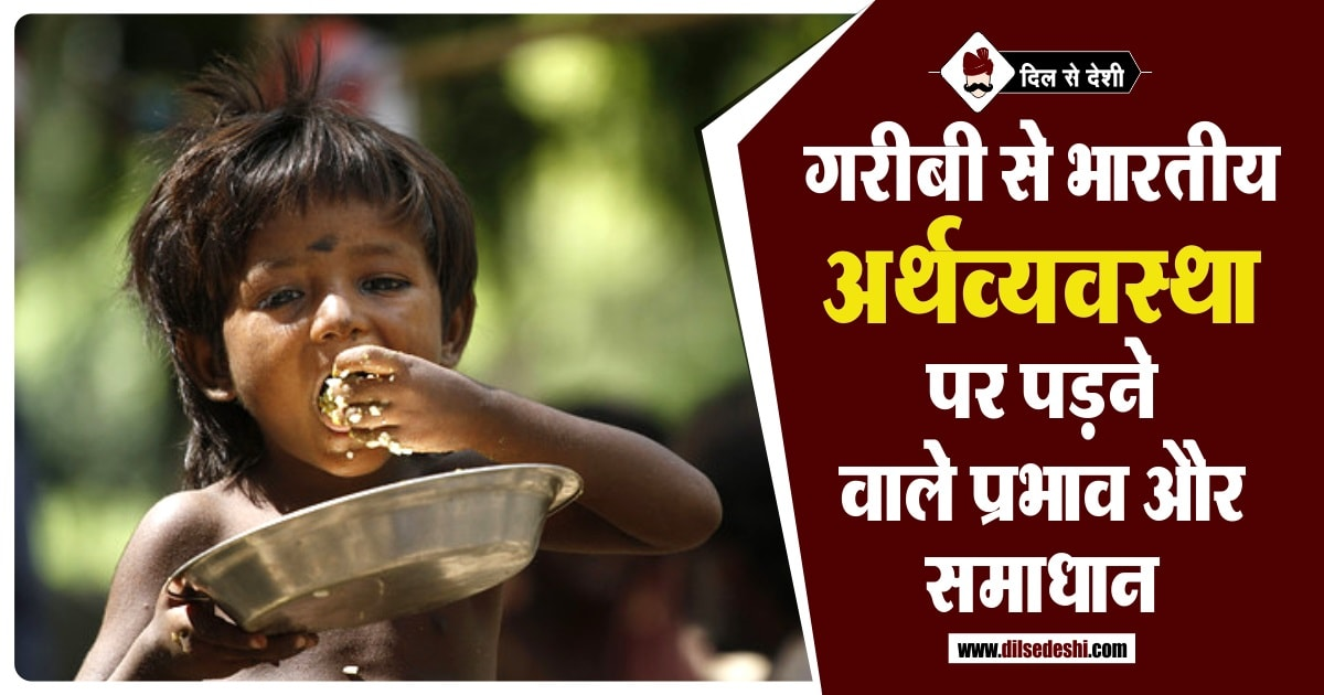 Effect and Solution of Poverty in India in Hindi