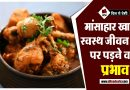 Effects of Eating Meat on Health in Hindi