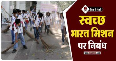 Essay on Swachh Bharat Mission in Hindi