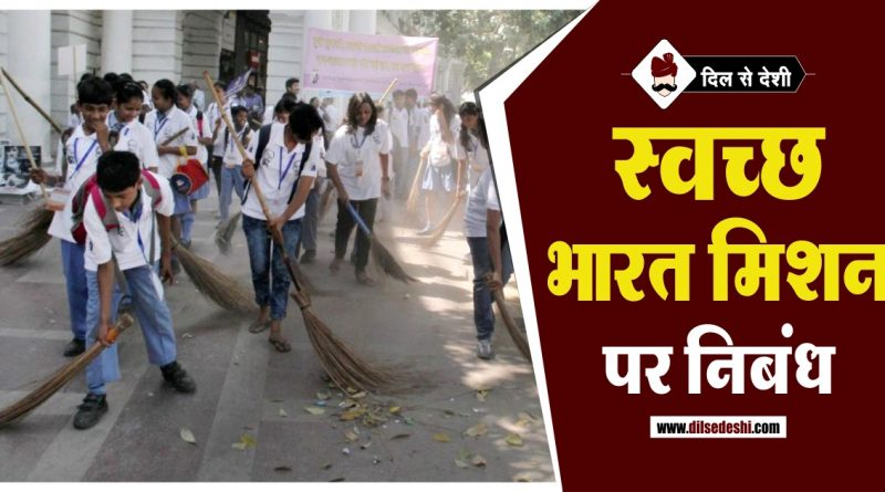 Essay on Swachh Bharat Mission in Hindi