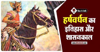 Harshvardhan History in Hindi