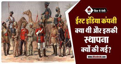 History of East India Company in Hindi