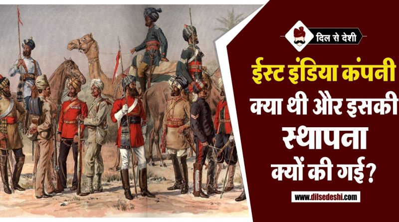 History of East India Company in Hindi