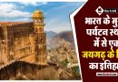 History of Jaigarh Fort in Hindi