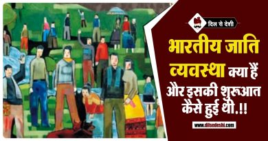 Indian Caste System Detail Information in Hindi