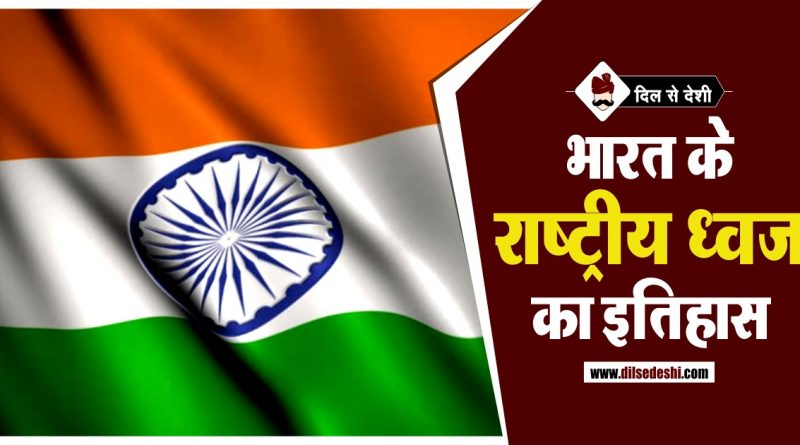Indian Nation Flag Detailed information Hindi