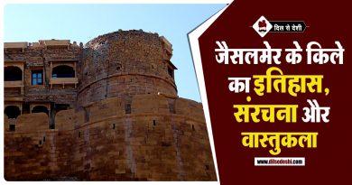 Jaisalmer Fort History in Hindi