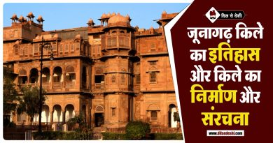 Junagarh Fort History and Structure Details in Hindi