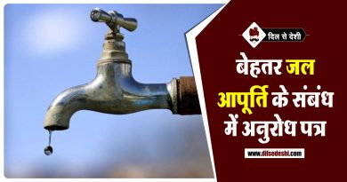 Letter for Better Water Supply in Hindi