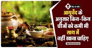 List of Foods That Should Not Eat Together (in Hindi)
