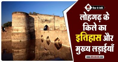Lohagarh Fort History in Hindi