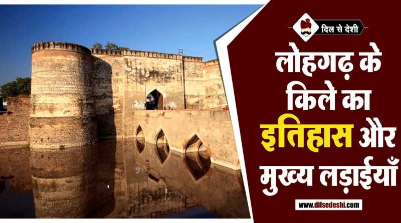 Lohagarh Fort History in Hindi