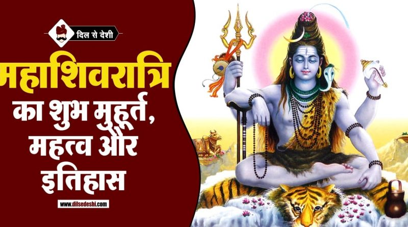 Maha Shivratri Mahatva, Muhurat Time and History in Hindi