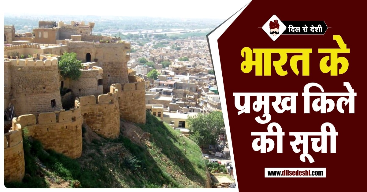 Famous Fort of India in Hindi