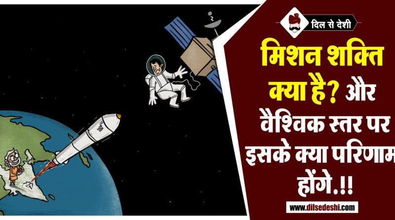 Mission Shakti Objectives and signification in Hindi