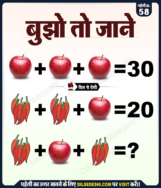 Picture Puzzles with Answers (2)
