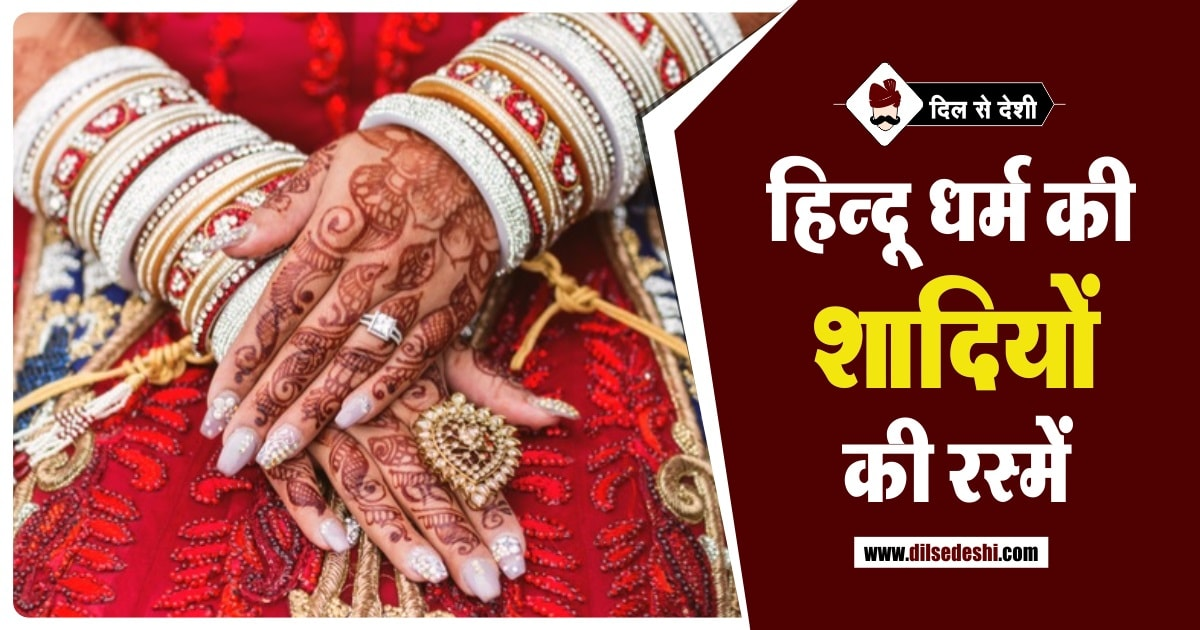 Pre & Post Wedding Rituals of Hindu Marriages in Hindi