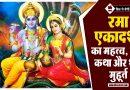 Rama Ekadashi Puja Vidhi, Mahatva and Story in Hindi