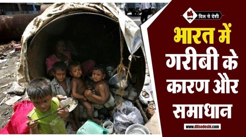 Reason and Solution of Poverty in India in Hindi
