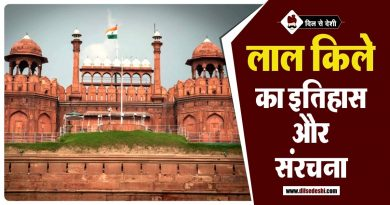 Red Fort History and Architecture in Hindi