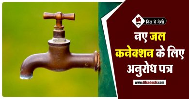 Request Letter for New Water Connection in Hindi