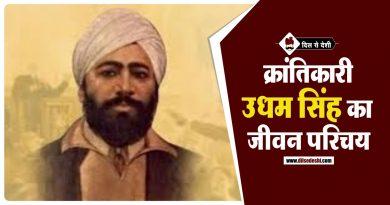 Shaheed Udham Singh Life Story in Hindi