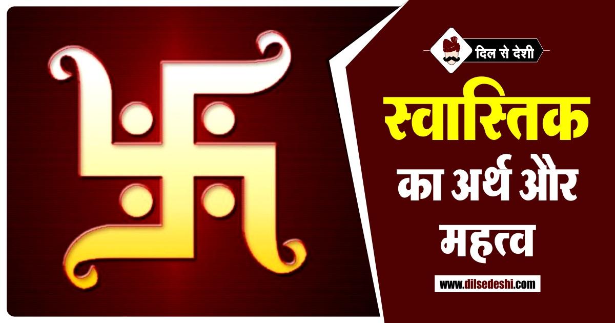 Swastika Meaning & History in Hindi