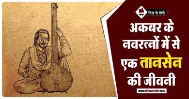 Tansen Biography in Hindi