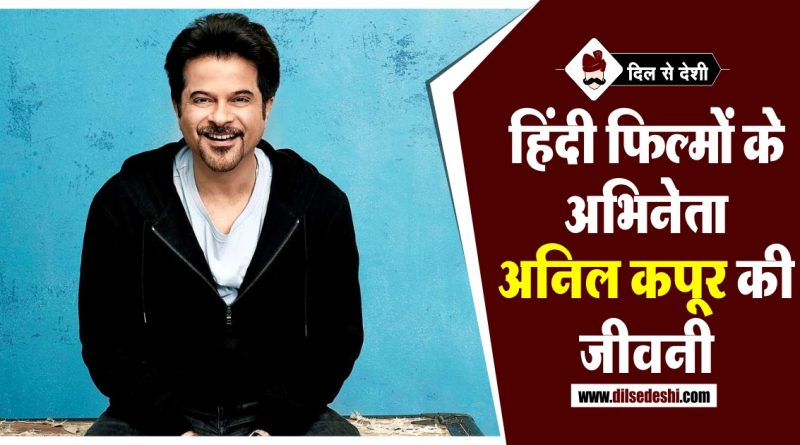 Anil Kapoor Biography in Hindi