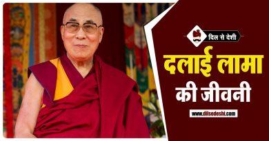 Dalai Lama Biography in Hindi