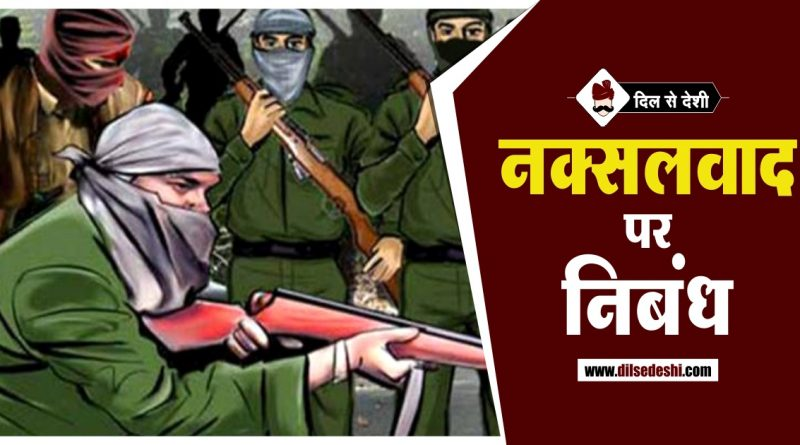 Essay on Naxalism Problem in Hindi
