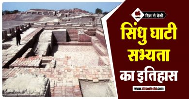 History and End of the Indus Valley Civilization in Hindi