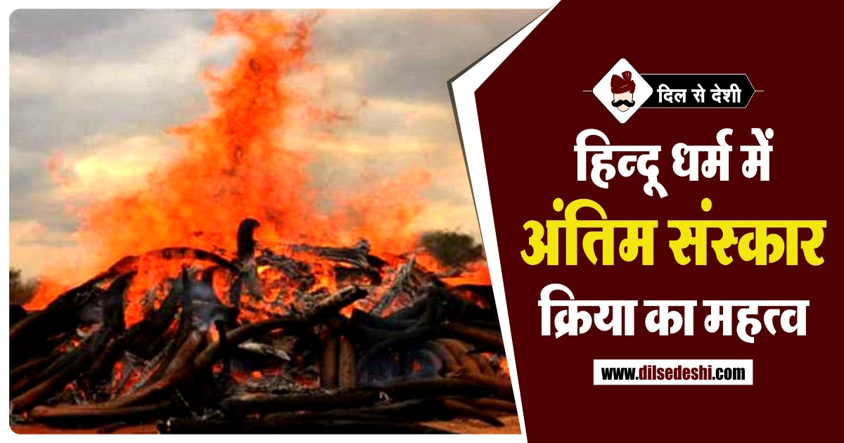 Importance of Funeral in Hinduism in Hindi