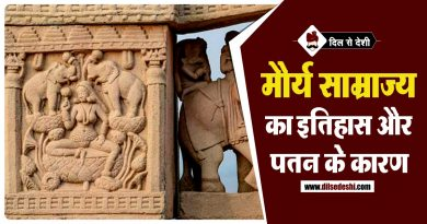 Maurya Empire History in hindi