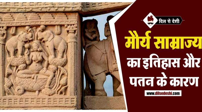 Maurya Empire History in hindi
