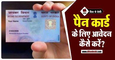 PAN card Apply and Correction Process in Hindi