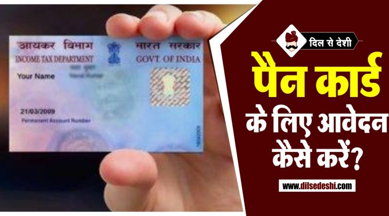 PAN card Apply and Correction Process in Hindi