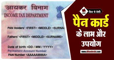 PAN card, its advantages and uses in Hindi