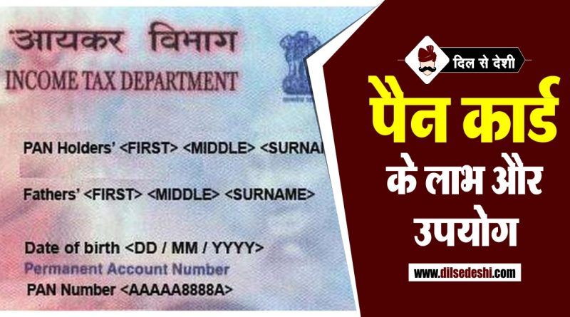 PAN card, its advantages and uses in Hindi