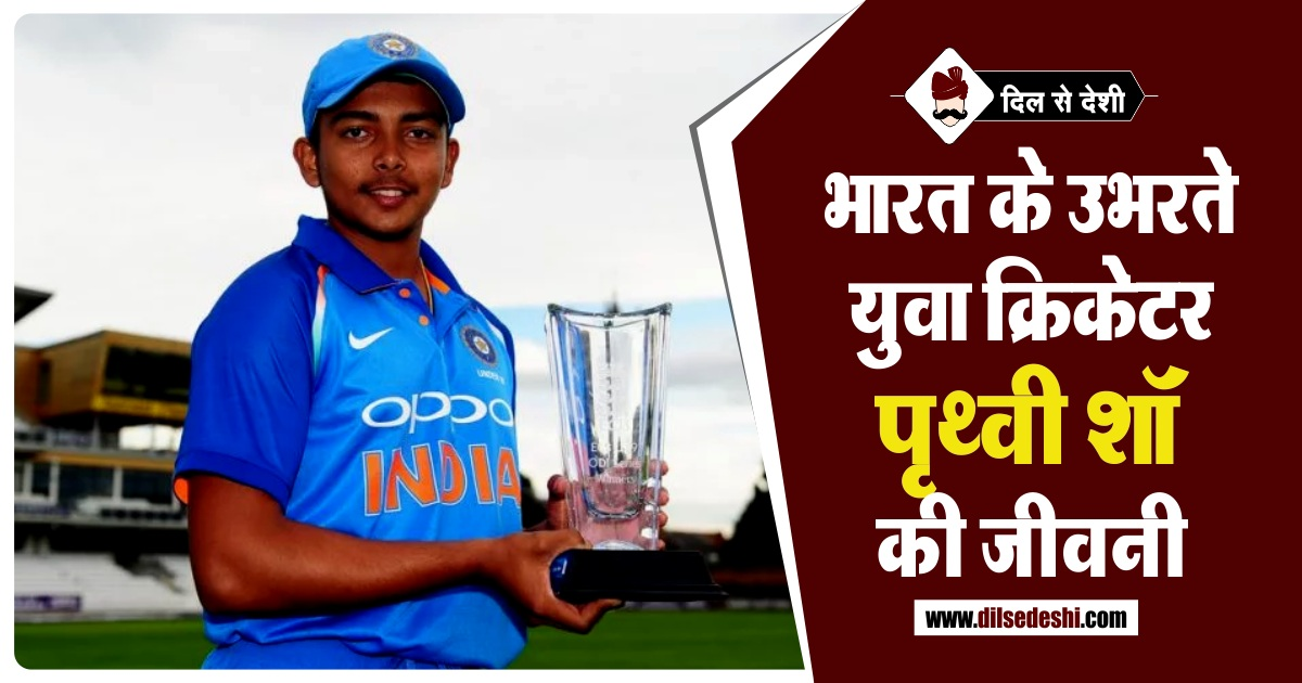 Prithvi Shaw Biography in Hindi